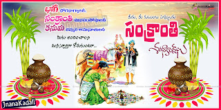 sankranthi subhakankshalu in telugu,sankranthi subhakankshalu videos in telugu,sankranthi subhakankshalu images in telugu,sankranthi subhakankshalu wishes in telugu,sankranti subhakankshalu in telugu,sankranti 2016 subhakankshalu in telugu,sankranthi subhakankshalu wallpapers in telugu,Makara Sankranthi Subhakankshalu HD WALLPAPERS in telugu,Sankranthi Subhakankshalu Telugu Greeting free wallpapers,Sankranthi Subhakankshalu Telugu Greetnigs with telugu quotes,The Best Sankranthi Subhakankshalu Pictures in telugu,Awesome Telugu Festival Greetings for Pongal Sankranthi Kanuma wishes hd images and Beautiful wallpapers in telugu
