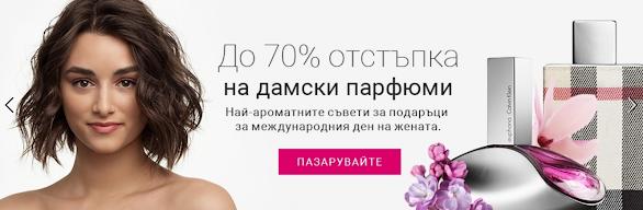 До -70% на Дамски Парфюми