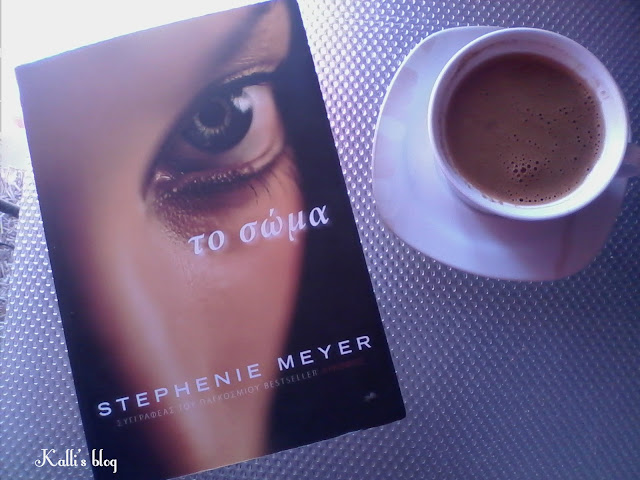 """""""Το Σώμα"""", της Stephenie Meyer"""