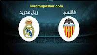 موعد مبارة ريال مدريد وفالنسيا بالدوري الاسباني والقنوات الناقلة والغيابات والتشكيل