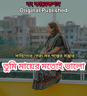 Bengali Story - তুমি মায়ের মতোই ভালো - Bangla Golpo