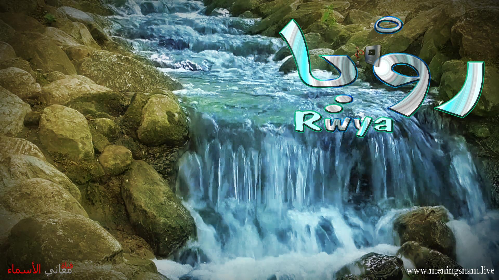,معنى اسم رويا وصفات حاملة هذا الاسم Rwya,