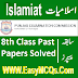 8th Class Islamiat Old Papers Solved