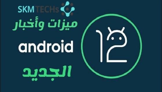 كل ما تريد معرفته عن أندرويد 12 Android