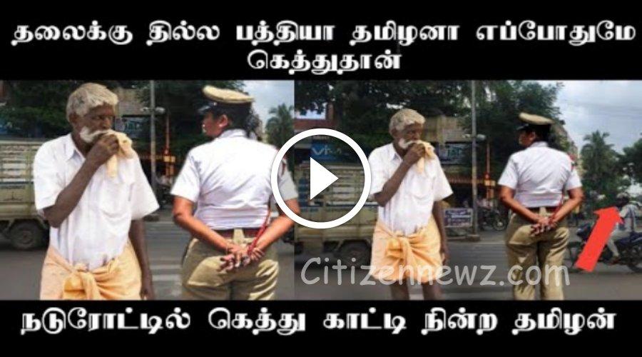 சென்னை டிராபிக் சிக்னலில் நின்று அனைவரையும் ஆச்சரியப்பட செய்த முதியவர்