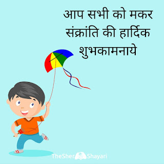Happy Maker sankranti images in hindi