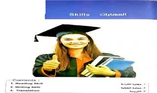 بوكليت مهارات اللغة الانجليزية للصف الاول الثانوى الترم الاول 2021 من كتاب المعاصر