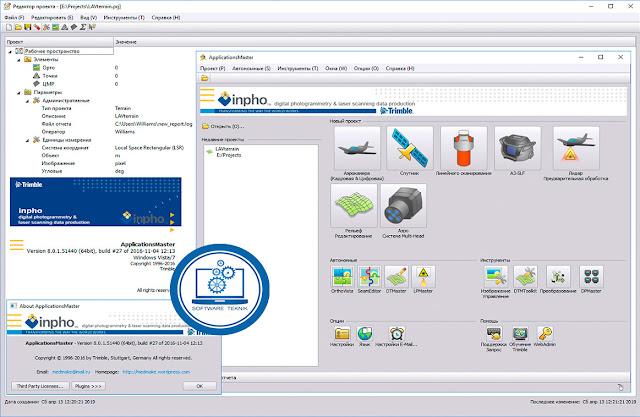 Trimble Inpho Photogrammetry v8.0.1