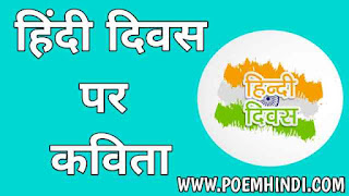 हिंदी दिवस पर छोटी कविता poetry on hindi diwas