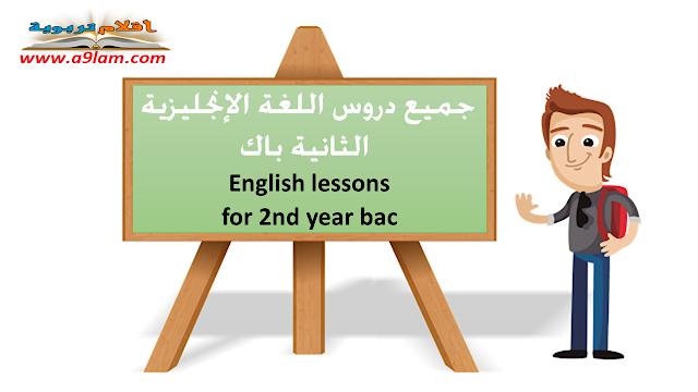 جميع دروس اللغة الإنجليزية  الثانية باك English lessons
