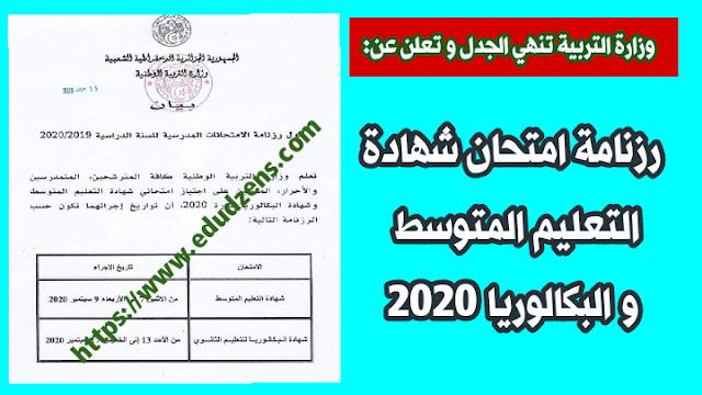 امتحانات شهادة التعليم المتوسط و البكالوريا 2020