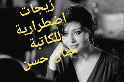 رواية زيجات اضطرارية الفصل الثالث 3 - حنان حسن