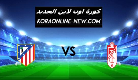 مشاهدة مباراة اتلتيكو مدريد وغرناطة بث مباشر اليوم 13-2-2021 الدوري الإسباني