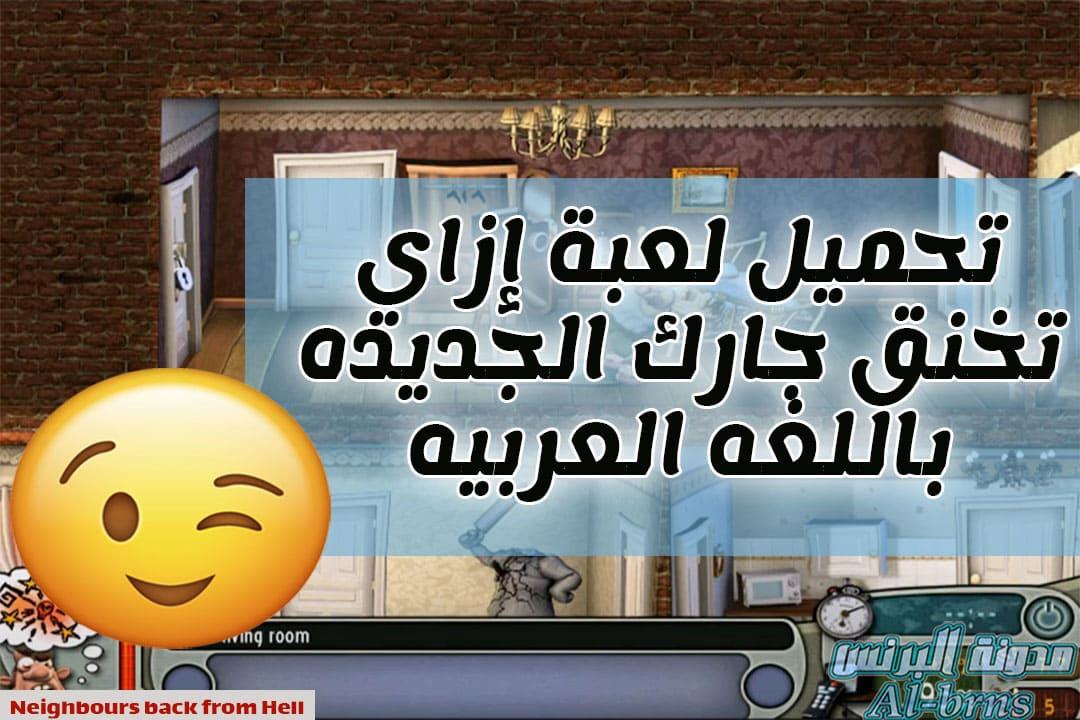 تحميل لعبة إزاي تخنق جارك الجديده باللغه العربيه | Neighbours back from Hell