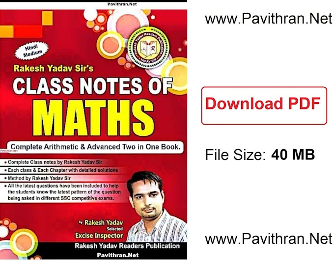 Rakesh Yadav's Class Notes of Maths Free e-Book PDF Download