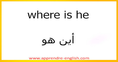 where is he    أين هو