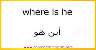 where is he    أين هو