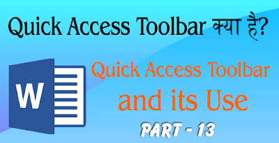 What is quick access toolbar MS Word tutorial