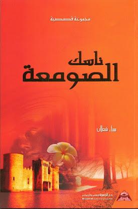 """رسالة ماجستير عن """"ناسك الصّومعة"""" لسناء الشّعلان"""