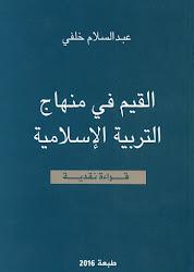 """""""القيم في منهاج التربية الإسلامية"""" إصدار جديد للباحث البيداغوجي عبد السلام خلفي"""