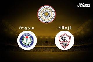 بث مباشر مشاهده مباراه الزمالك وسموحة كأس مصر