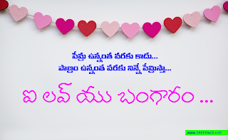 Telugu Love Proposal Images