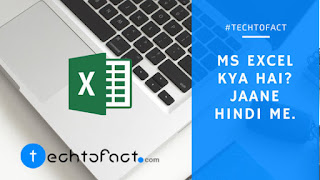 MS Excel क्या है?