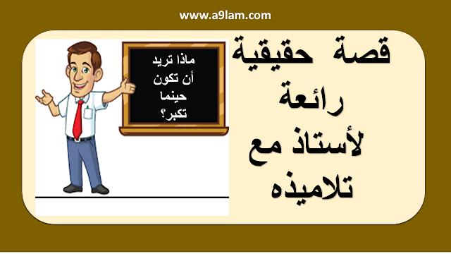 معلم مصري ملهم