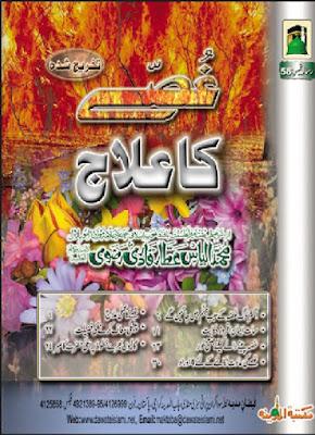 Download: Ghusse ka Ilaj pdf in Urdu by Maulana Ilyas Attar Qadri