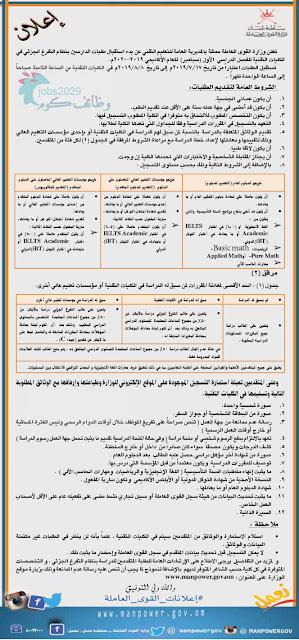 وزارة-القوى-العاملة-استقبال-طلبات-الدارسين-بنظام-التفرغ-الجزئي-في-الكليات-التقنية