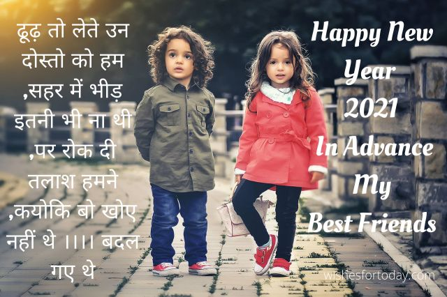 Happy New Year 2021 In Advance Shayari Pictures For Whatsapp