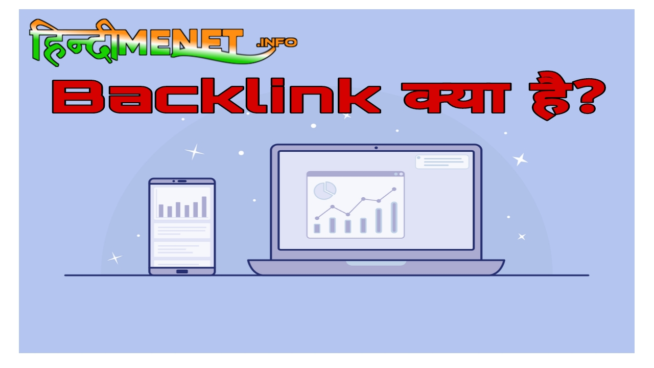 High Quality Dofollow Backlinks कैसे बनाये 2021