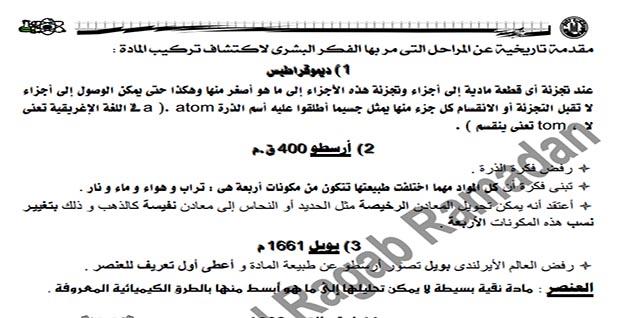 مذكرة كيمياء للصف الثاني الثانوي الترم الثاني 2021