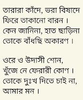 Udashi Shon Lyrics