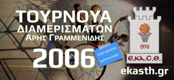 Συνεχίζεται το Σάββατο το Τουρνουά Διαμερισμάτων της ΕΚΑΣΘ (Άρης Γραμμενίδης) με γεννημένους το 2006-Ποιοι αθλητές έχουν κληθεί