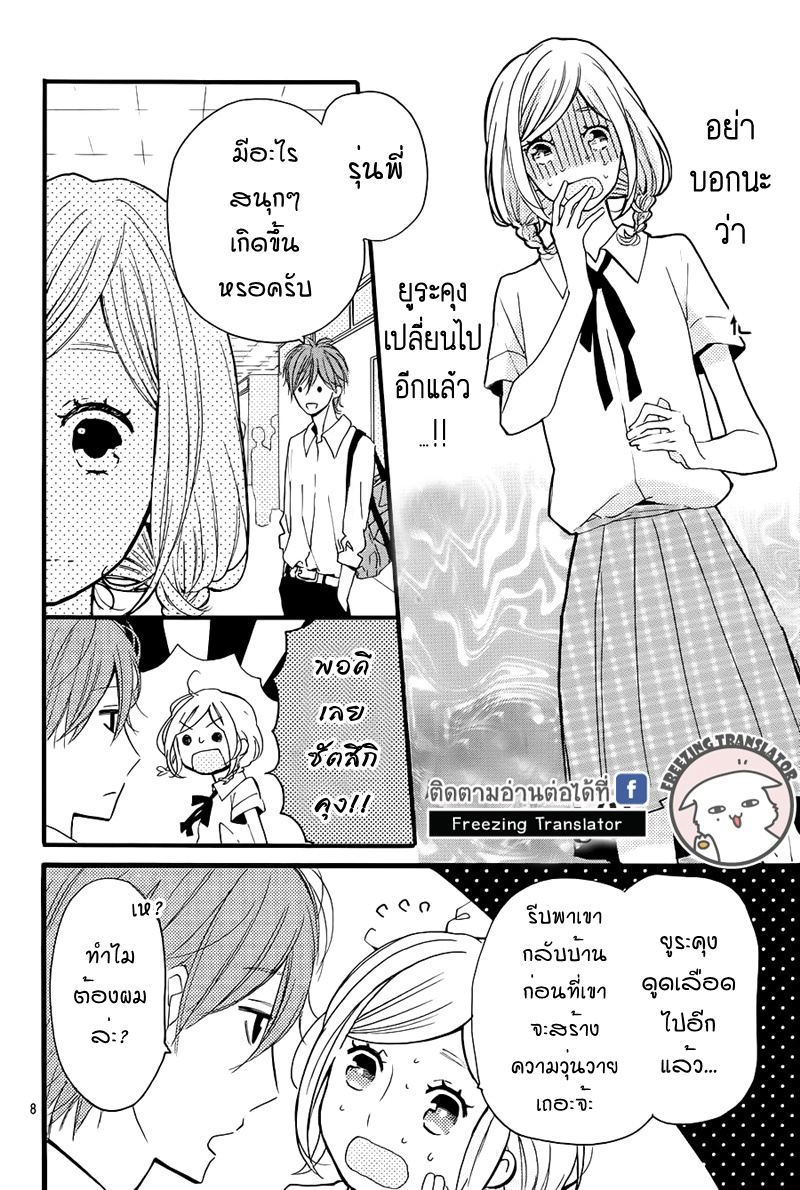 Yura-kun no 10% ni wa Himitsu ga Aru ตอนที่ 11 TH แปลไทย