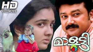 MALOOTY - MALAYALAM MOVIE SONG AND LYRICS