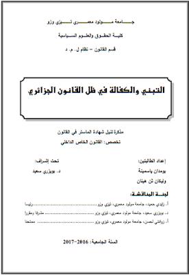 مذكرة ماستر : التبني والكفالة في ظل القانون الجزائري PDF