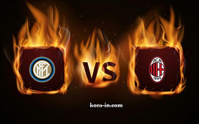 مشاهدة مباراة ميلان وانتر ميلان بث مباشر اليوم 21-02-2021 الدوري الايطالي