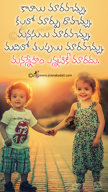 Trending Whats App Images in Telugu, Telugu Whats App Status images, Pictures of Friendship in Telugu