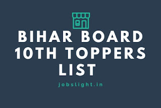 Bihar Board 10th Toppers List 2017