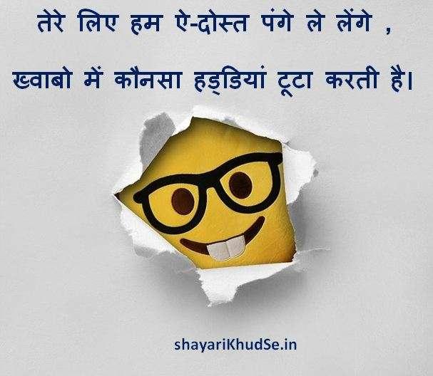 Funny Shayari in Hindi for Friends Images, Funny Shayari in Hindi Images download, Funny Friendship Shayari download