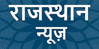 rajasthan patrika news,rajasthan news,rajasthan news live,jaipur news,dainik bhaskar rajasthan,rajasthan news aaj ki,rajasthan taja khabar hindi,rajas