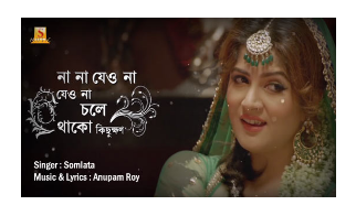 Na Na Jeyo Na Lyrics (না না যেও না) Somlata | Anupam Roy