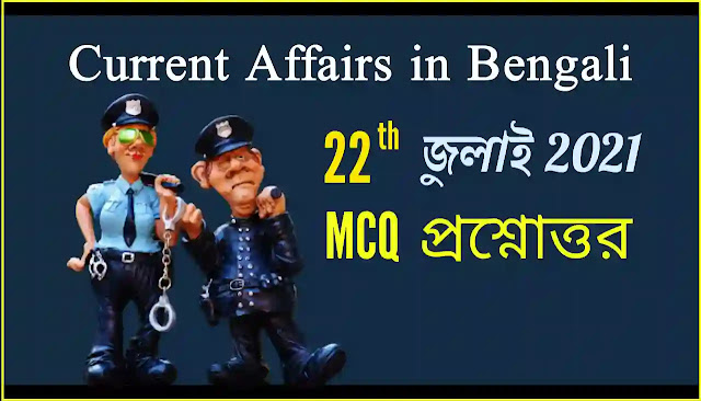 Daily Current Affairs In Bengali 22nd July 2021
