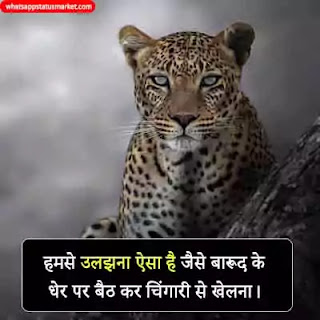 khatarnak attitude status image in hindi