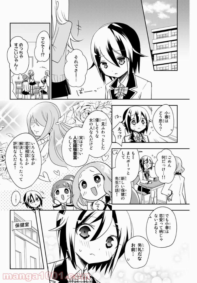 志鷹先生の保健お悩み相談室 - Raw 【第1話】 - Manga1001.com