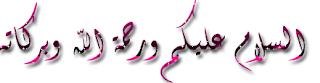 tulisan arab asalamualaikum