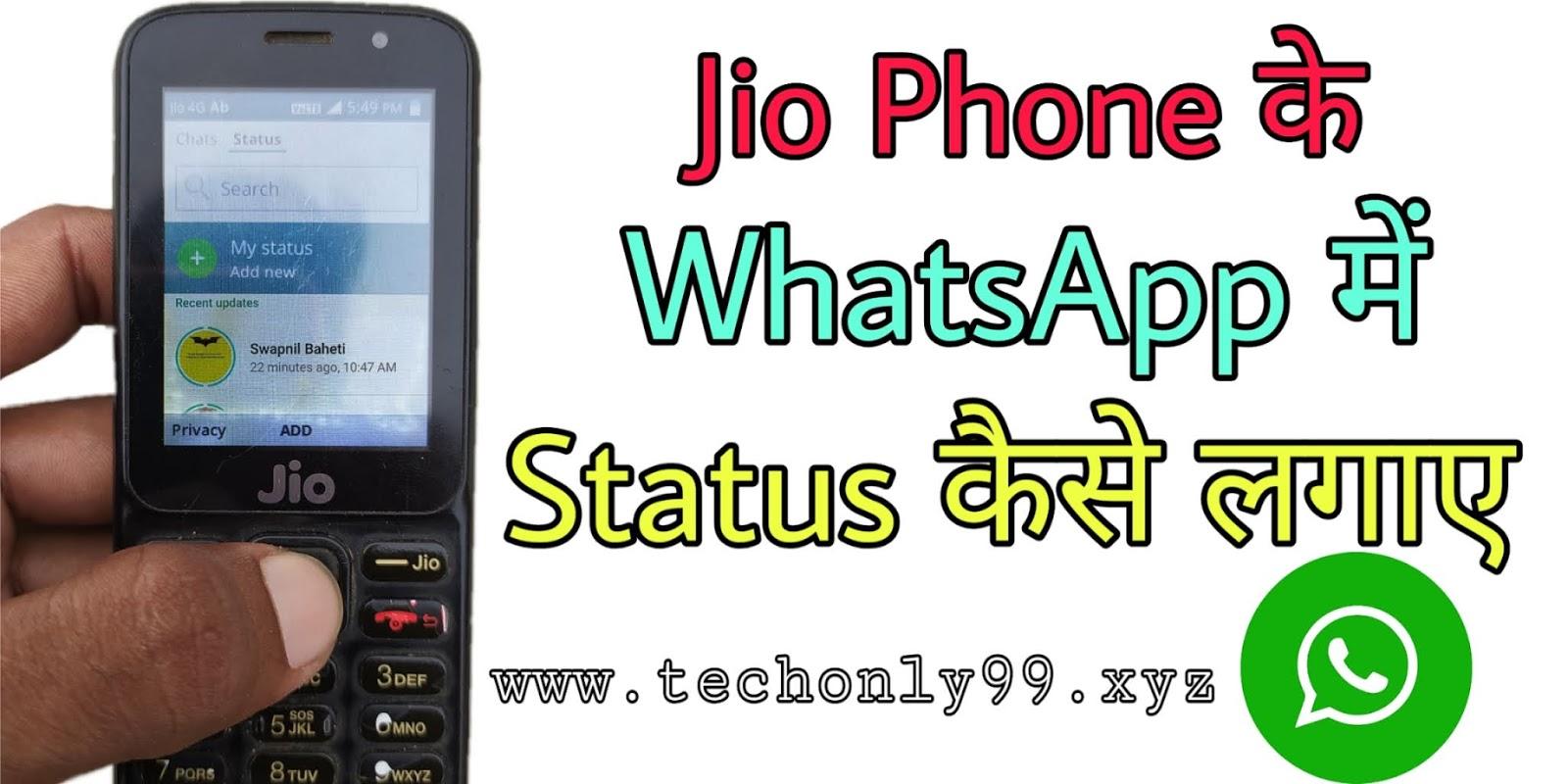 Jio Phone me WhatsApp Status Kaise Lagaye in Hindi 2020