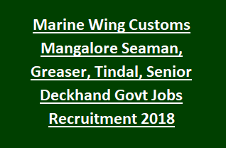 Marine Wing Customs Mangalore Seaman, Greaser, Tindal, Senior Deckhand Govt Jobs Recruitment Notification 2018